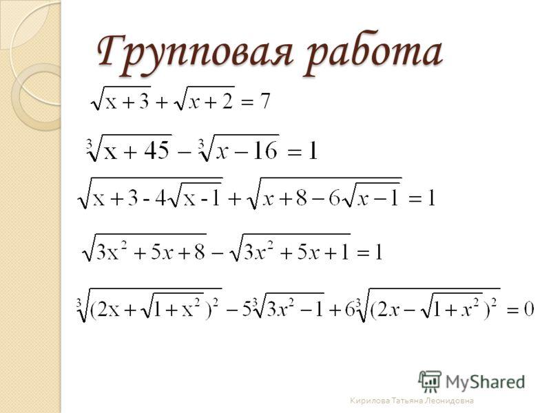 Групповая работа Кирилова Татьяна Леонидовна
