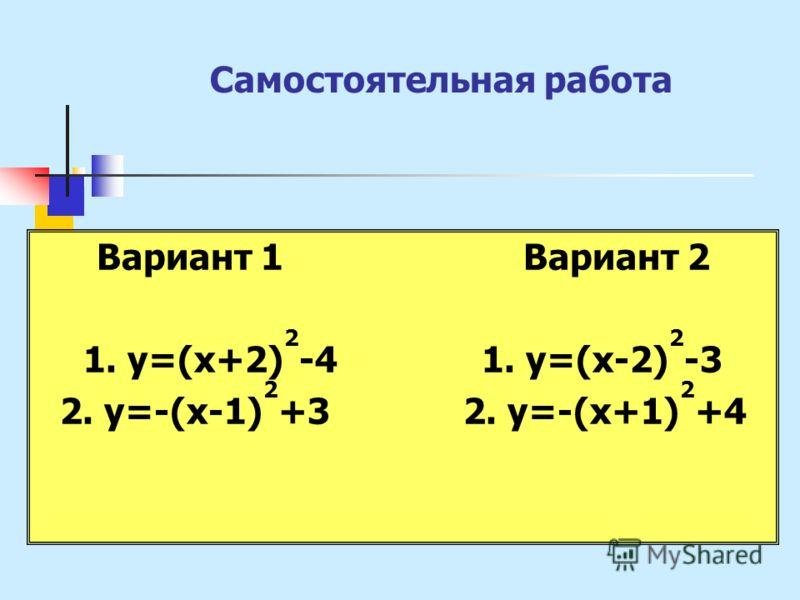 Алгоритм 2 1.Перейдем к новой системе координат, проведя вспомогательные прямые x=-L, y=m (т.е. выбрав началом новой системы точку(- L ;m)). 2. В новой системе координат построить график функции y=f (x).