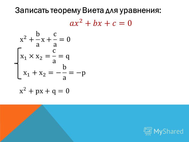 Записать теорему Виета для уравнения: