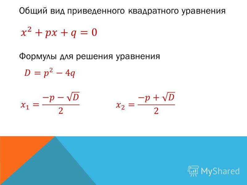 Общий вид приведенного квадратного уравнения Формулы для решения уравнения