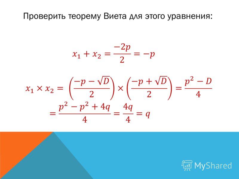 Проверить теорему Виета для этого уравнения: