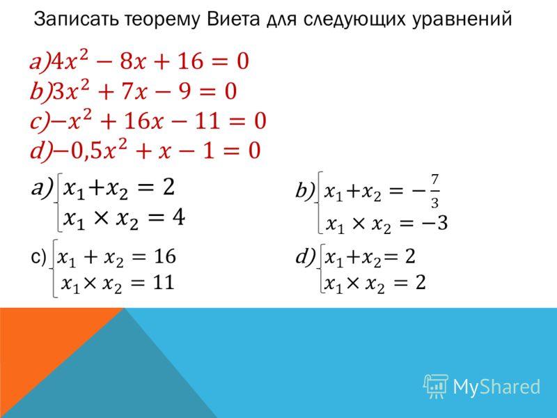 Записать теорему Виета для следующих уравнений