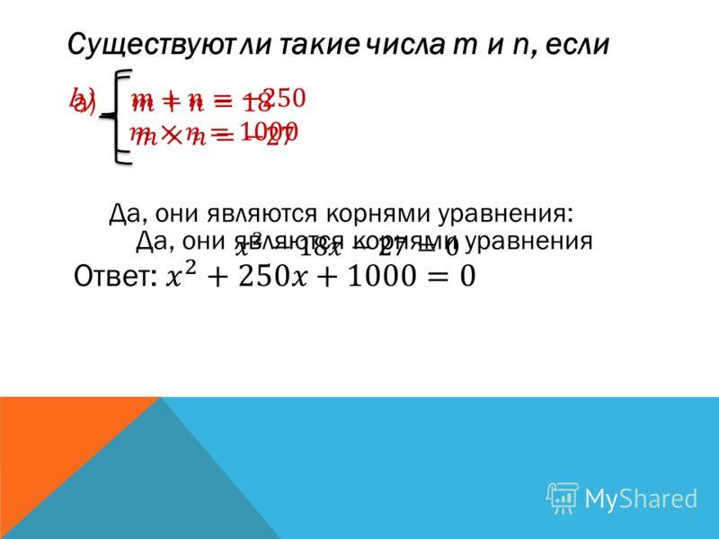 Существуют ли такие числа m и n, если Да, они являются корнями уравнения