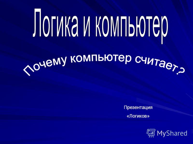 Презентация «Логиков»