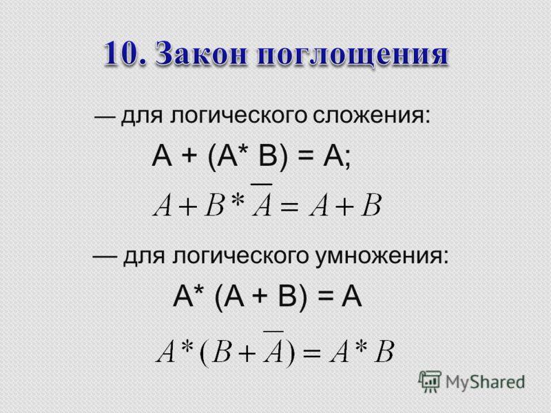 для логического сложения: A + (A* B) = A; для логического умножения: A* (A + B) = A