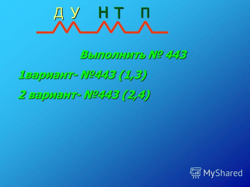 Выполнить 443 1вариант- 443 (1,3) 2 вариант- 443 (2,4) Д Н Т П У