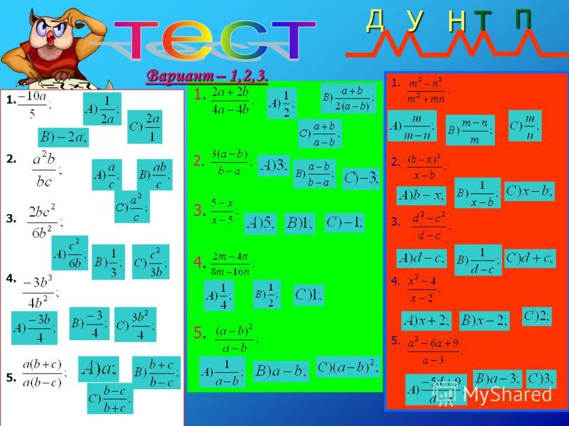 1.2.3.4.5.1.2.3.4.5. 1. 2. 3. 4. 5. 1. 2. 3. 4. 5. Вариант – 1,2,3. ДНТПУ