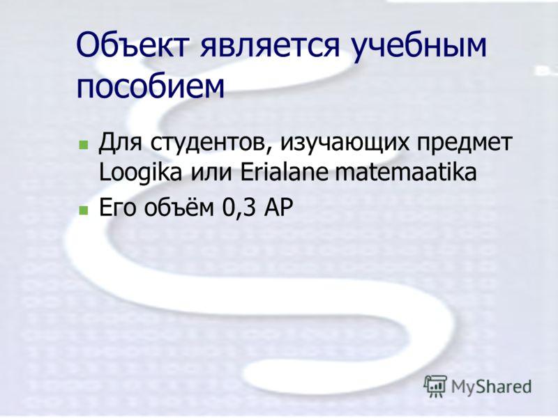 Объект является учебным пособием Для студентов, изучающих предмет Loogika или Erialane matemaatika Его объём 0,3 АР