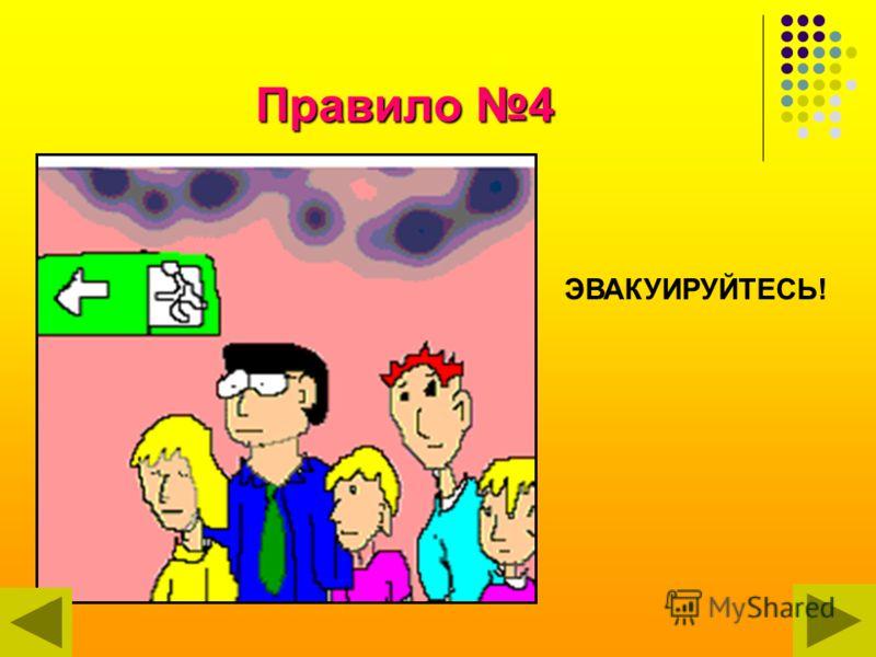 Правило 4 ЭВАКУИРУЙТЕСЬ!