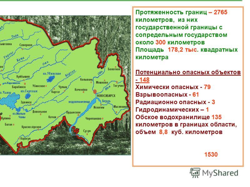 Протяженность границ – 2765 километров, из них государственной границы с сопредельным государством около 300 километров Площадь 178,2 тыс. квадратных километра Потенциально опасных объектов - 148 Химически опасных - 79 Взрывоопасных - 61 Радиационно