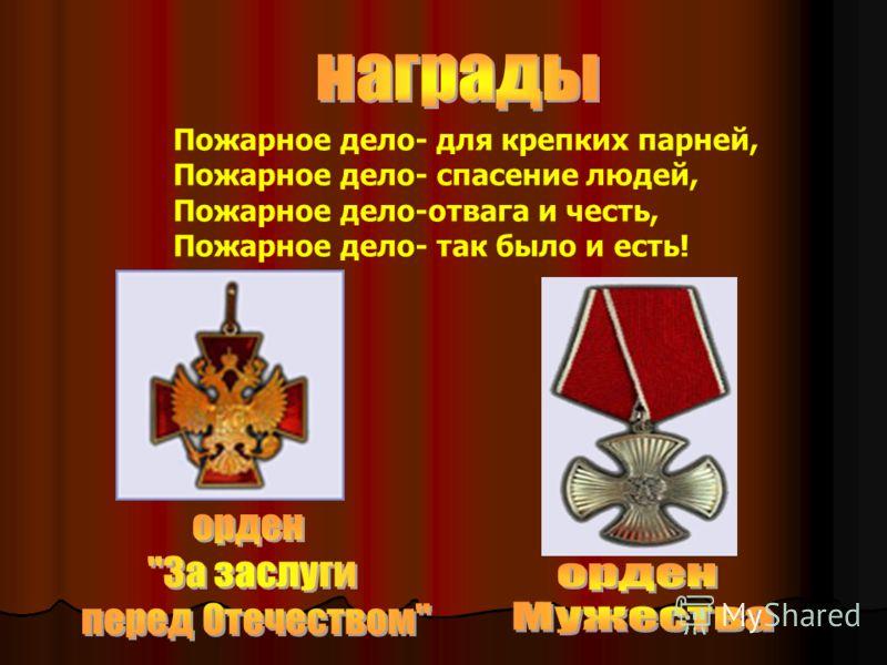 Пожарное дело- для крепких парней, Пожарное дело- спасение людей, Пожарное дело-отвага и честь, Пожарное дело- так было и есть!