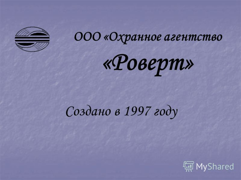 Создано в 1997 году ООО «Охранное агентство «Роверт»