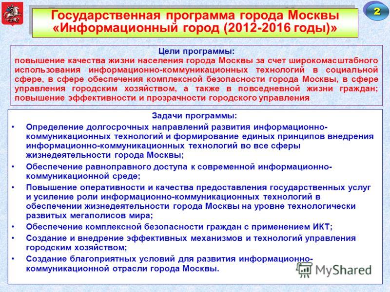 Задачи программы: Определение долгосрочных направлений развития информационно- коммуникационных технологий и формирование единых принципов внедрения информационно-коммуникационных технологий во все сферы жизнедеятельности города Москвы; Обеспечение р