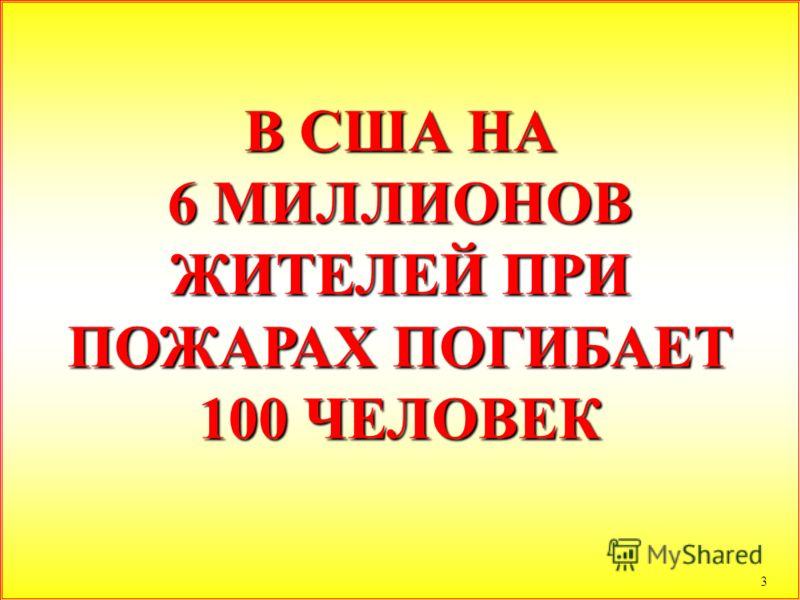 3 В США НА 6 МИЛЛИОНОВ ЖИТЕЛЕЙ ПРИ ПОЖАРАХ ПОГИБАЕТ 100 ЧЕЛОВЕК