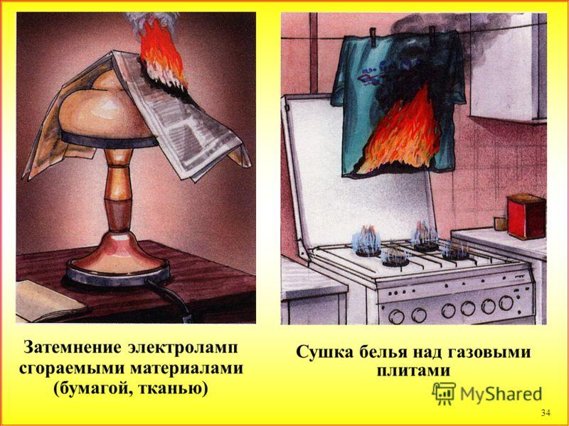 34 Затемнение электроламп сгораемыми материалами (бумагой, тканью) Сушка белья над газовыми плитами