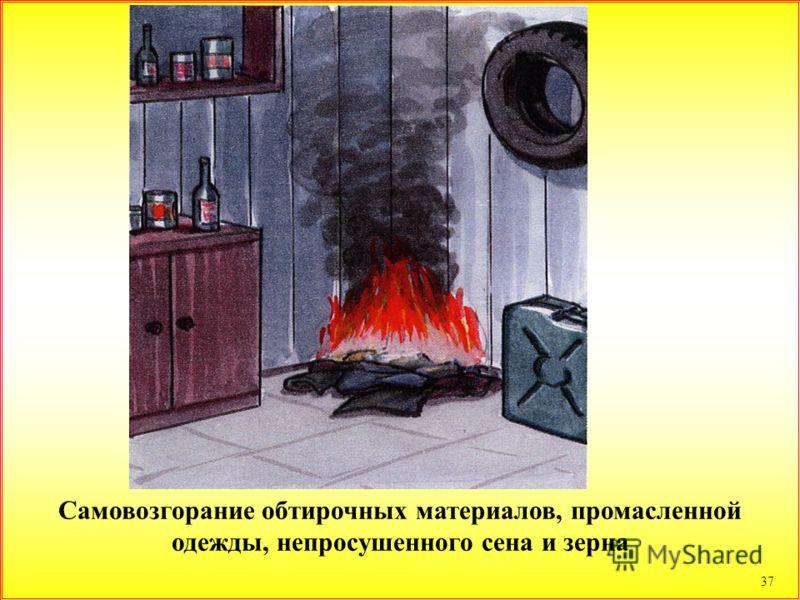 37 Самовозгорание обтирочных материалов, промасленной одежды, непросушенного сена и зерна