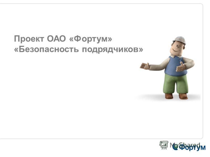 Проект ОАО «Фортум» «Безопасность подрядчиков»