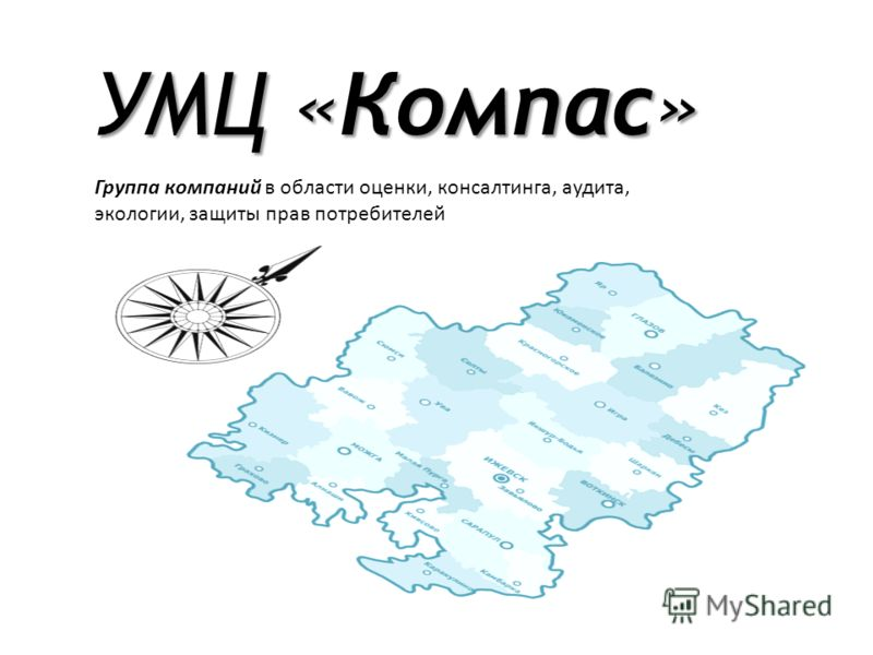 УМЦ «Компас» Группа компаний в области оценки, консалтинга, аудита, экологии, защиты прав потребителей