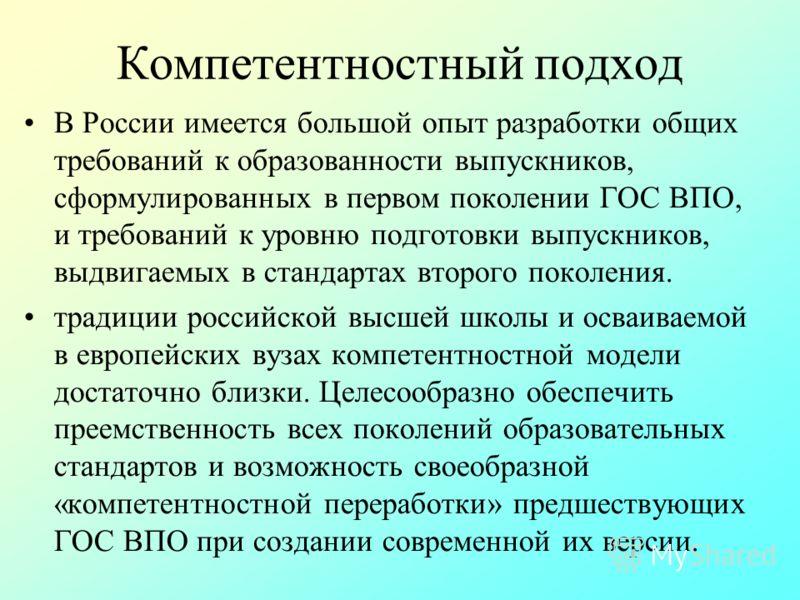 Компетентностный подход В России имеется большой опыт разработки общих требований к образованности выпускников, сформулированных в первом поколении ГОС ВПО, и требований к уровню подготовки выпускников, выдвигаемых в стандартах второго поколения. тра