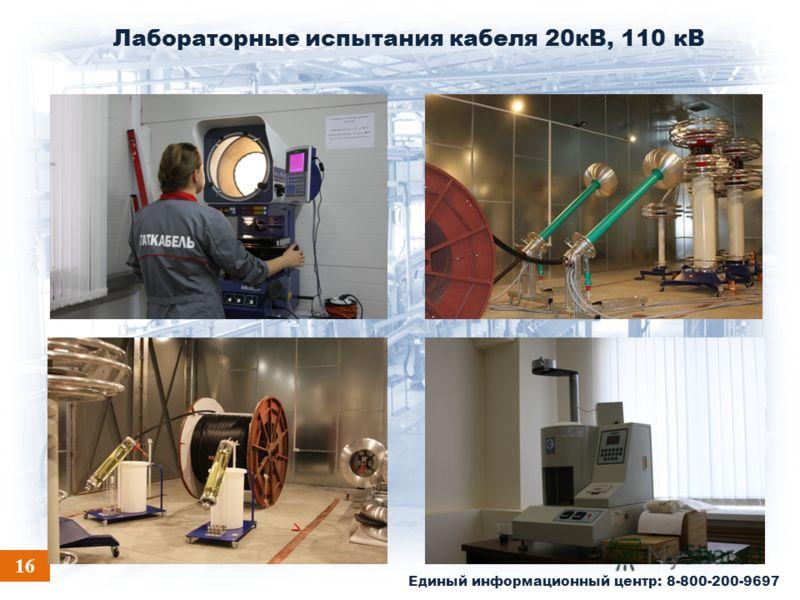 Единый информационный центр: 8-800-200-9697 Лабораторные испытания кабеля 20кВ, 110 кВ 16