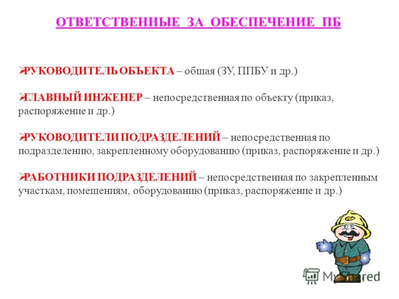 общеобъектовая инструкция о мерах пожарной безопасности в доу днр - фото 6