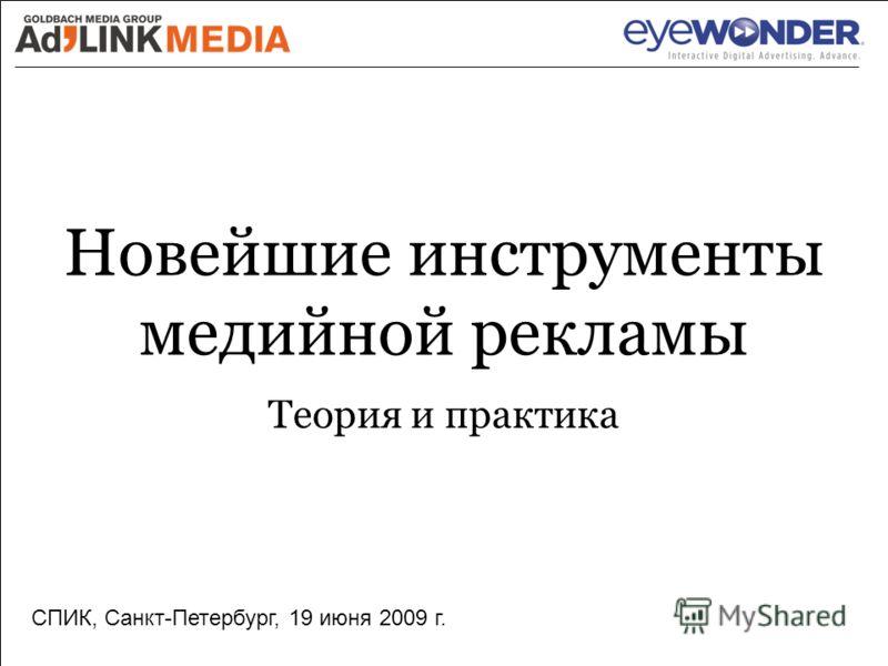 Новейшие инструменты медийной рекламы Теория и практика СПИК, Санкт-Петербург, 19 июня 2009 г.