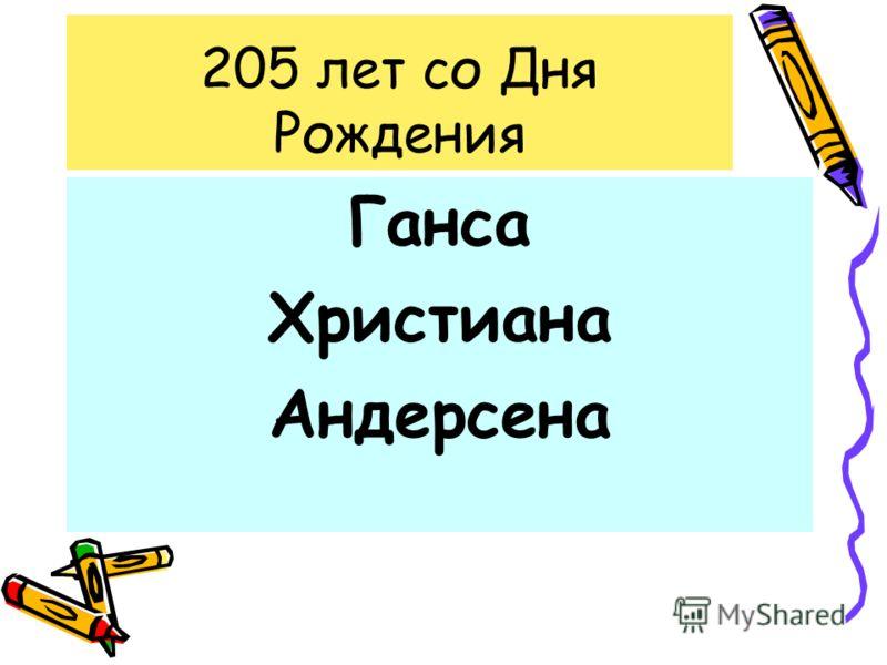 Тема урока: Александр Сергеевич Пушкин - великий русский поэт Стихотворение «Няне» 4 класс
