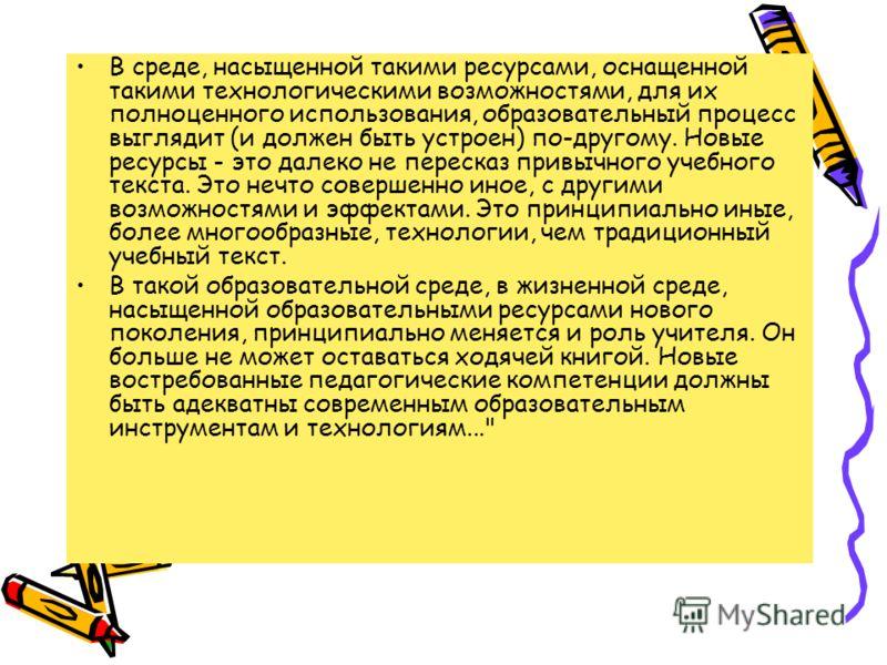 Министр образования и науки Андрей Фурсенко в своем выступлении на Всемирной конференции министров образования (12 января 2010, Лондон) отметил важность информационно-коммуникативных технологий (ИКТ) и новых образовательных ресурсов для системы образ