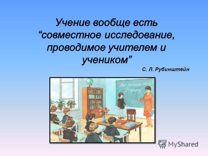 С. Л. Рубинштейн
