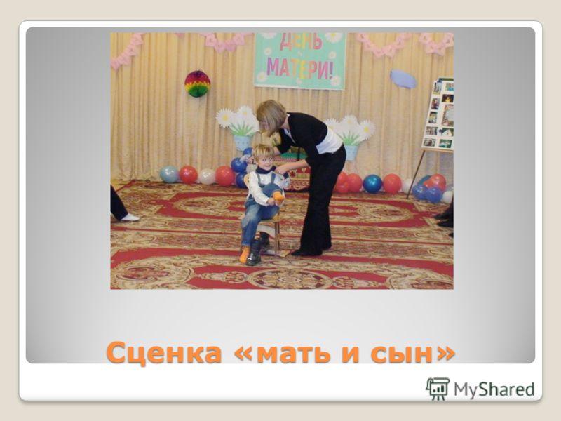 Сценка «мать и сын»