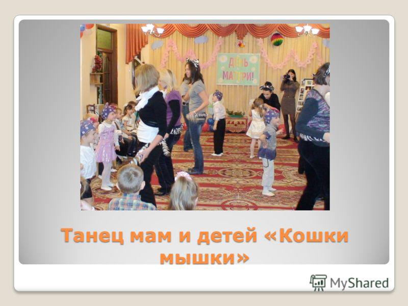 Танец мам и детей «Кошки мышки»