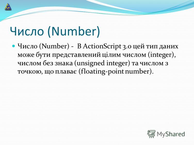 Неініційована змінна (Null) Неініційована змінна (Null) – має лише значення null.
