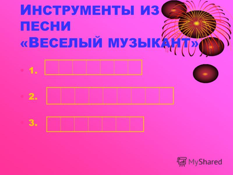 И НСТРУМЕНТЫ ИЗ ПЕСНИ « В ЕСЕЛЫЙ МУЗЫКАНТ» 1. 2. 3.