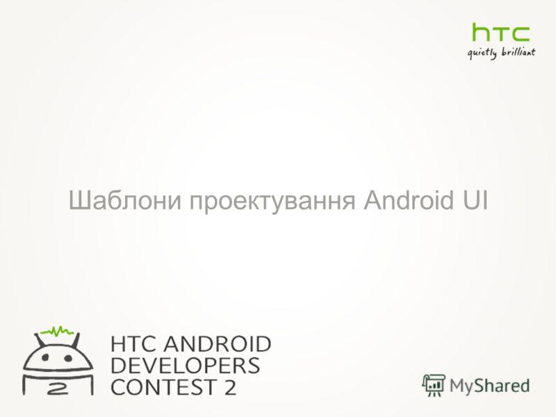 Шаблони проектування Android UI