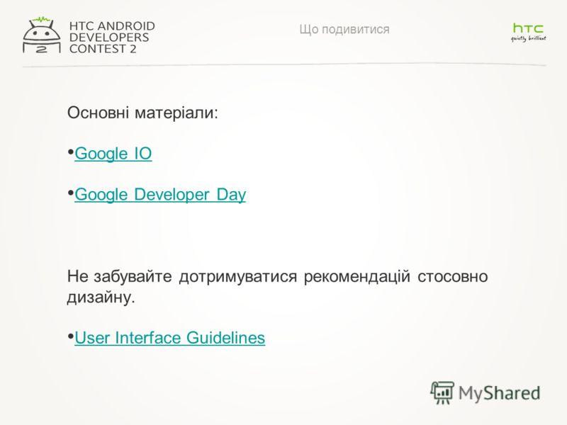 Що подивитися Основні матеріали: Google IO Google Developer Day Не забувайте дотримуватися рекомендацій стосовно дизайну. User Interface Guidelines