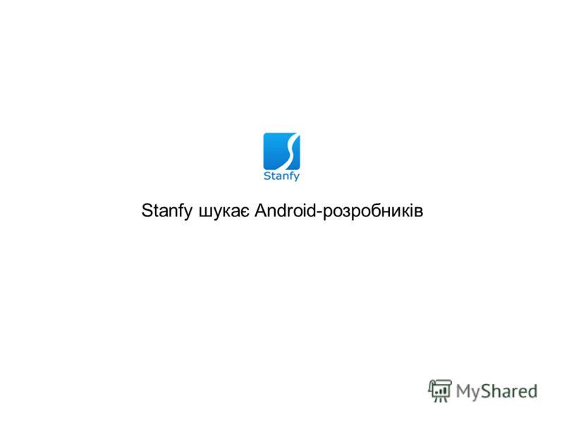 Stanfy шукає Android-розробників
