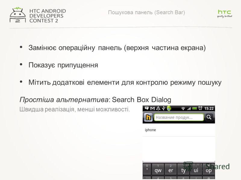 Замінює операційну панель (верхня частина екрана) Показує припущення Мітить додаткові елементи для контролю режиму пошуку Простіша альтернатива: Search Box Dialog Швидша реалізація, менші можливості.