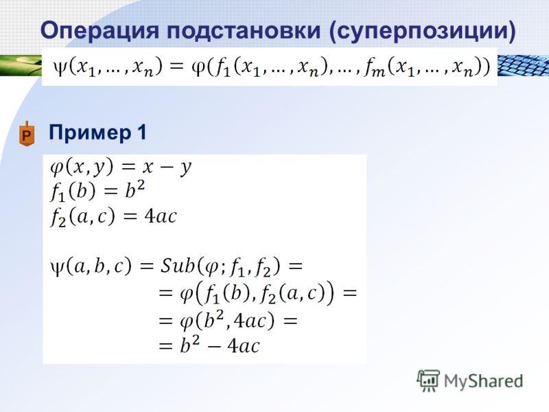 Пример 1 Операция подстановки (суперпозиции)