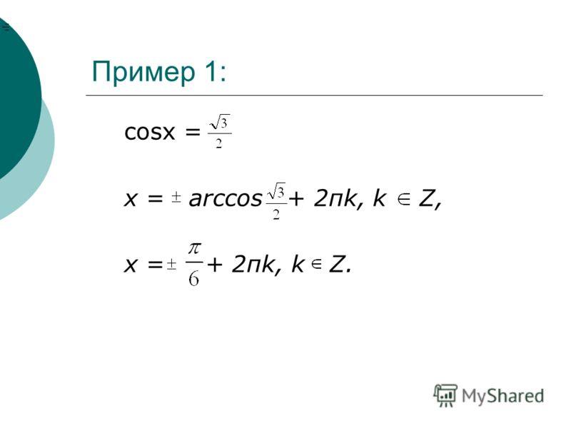 Пример 1: cosx = x = arccos + 2пk, k Z, x = + 2пk, k Z.
