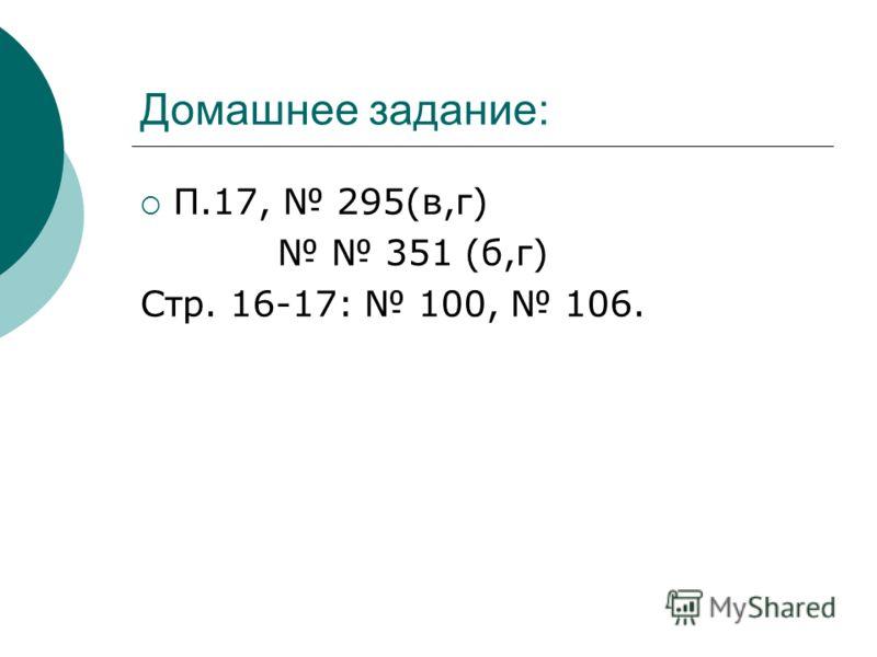 Домашнее задание: П.17, 295(в,г) 351 (б,г) Стр. 16-17: 100, 106.