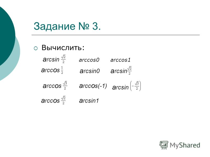 Задание 3. Вычислить: а rcsin а rcc о s а rcsin0 а rcsin arccоs0аrccоs1 а rcc о s а rcc о s(-1) а rcsin а rcsin1