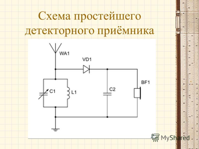 Схема простейшего детекторного приёмника
