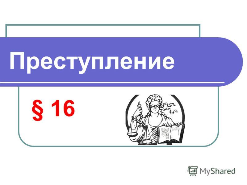 Преступление § 16