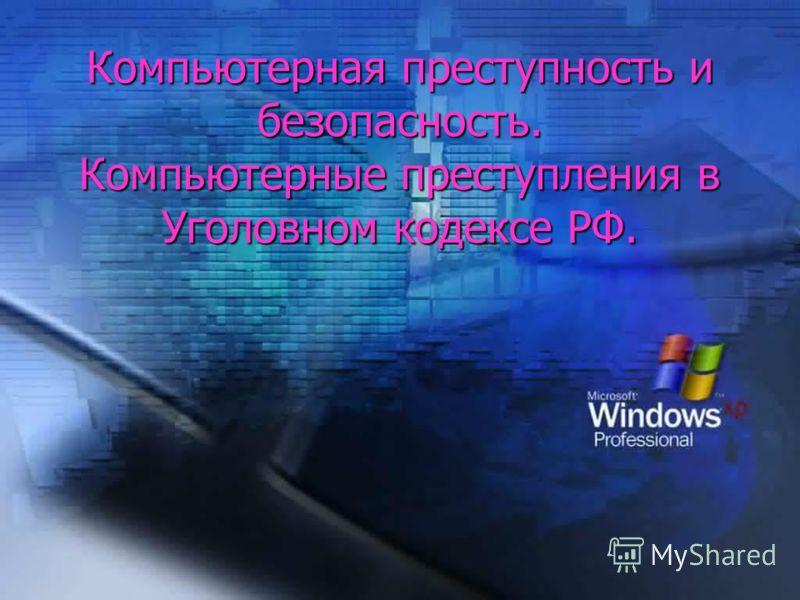 Компьютерная преступность и безопасность. Компьютерные преступления в Уголовном кодексе РФ.