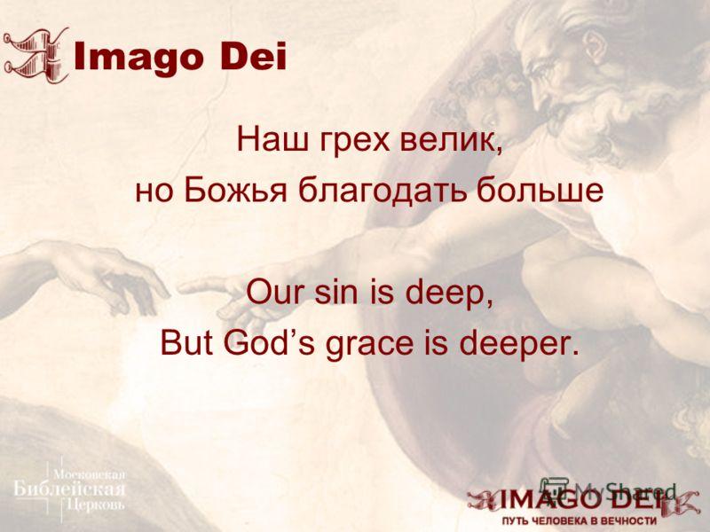 Imago Dei Наш грех велик, но Божья благодать больше Our sin is deep, But Gods grace is deeper.