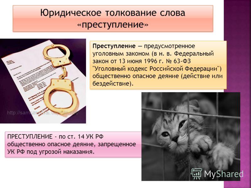 Преступление предусмотренное уголовным законом (в н. в. Федеральный закон от 13 июня 1996 г. 63-ФЗ
