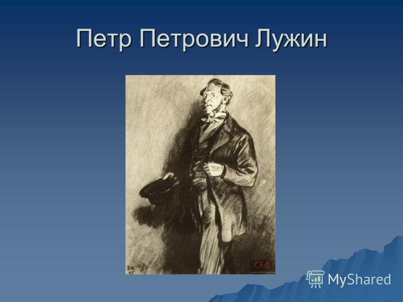 Петр Петрович Лужин