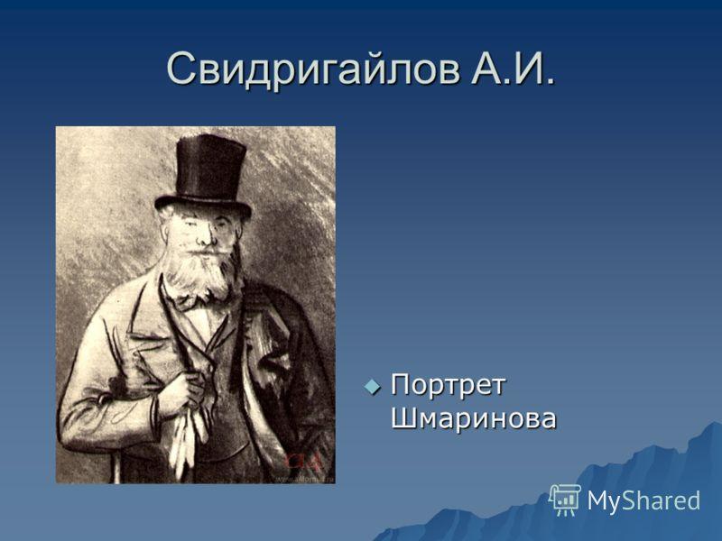 Свидригайлов А.И. Портрет Шмаринова Портрет Шмаринова