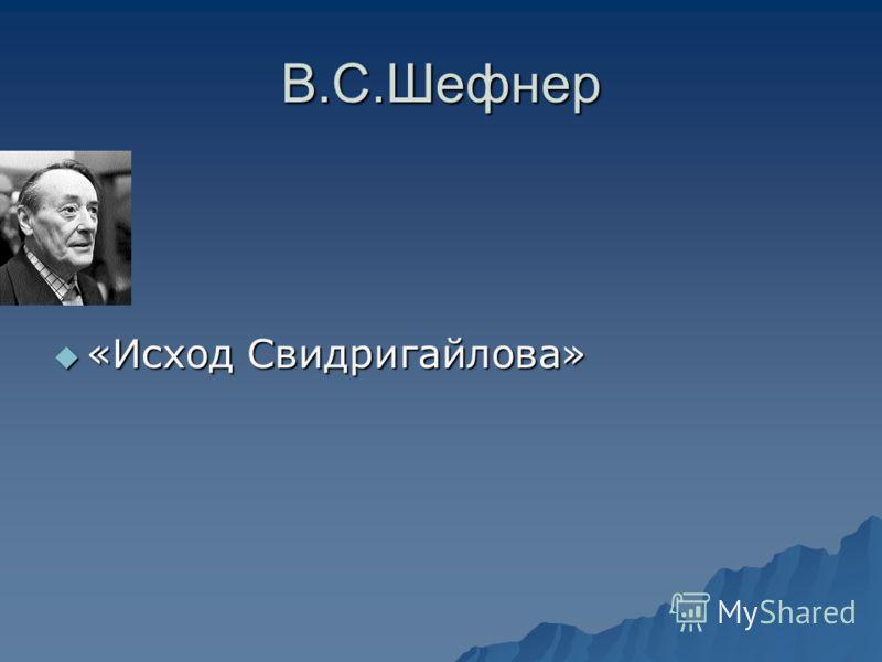В.С.Шефнер «Исход Свидригайлова» «Исход Свидригайлова»