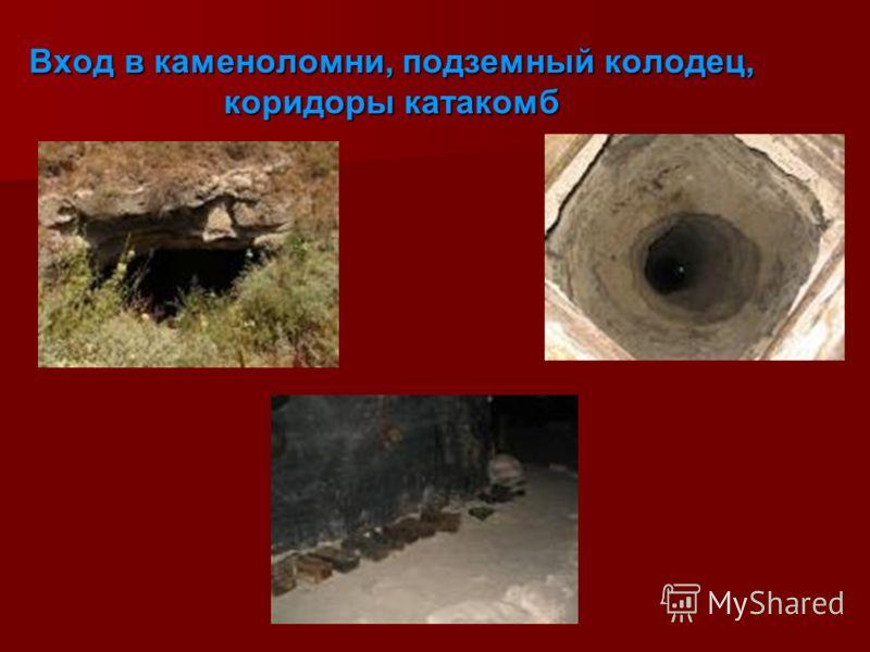 Вход в каменоломни, подземный колодец, коридоры катакомб